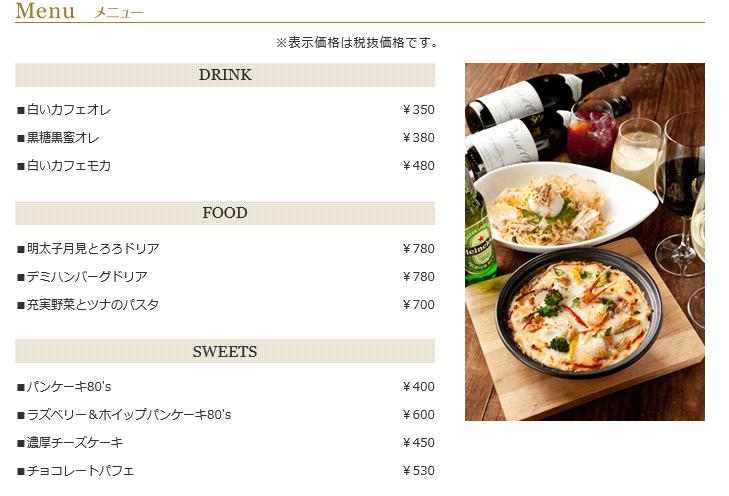梅田店メニュー-min