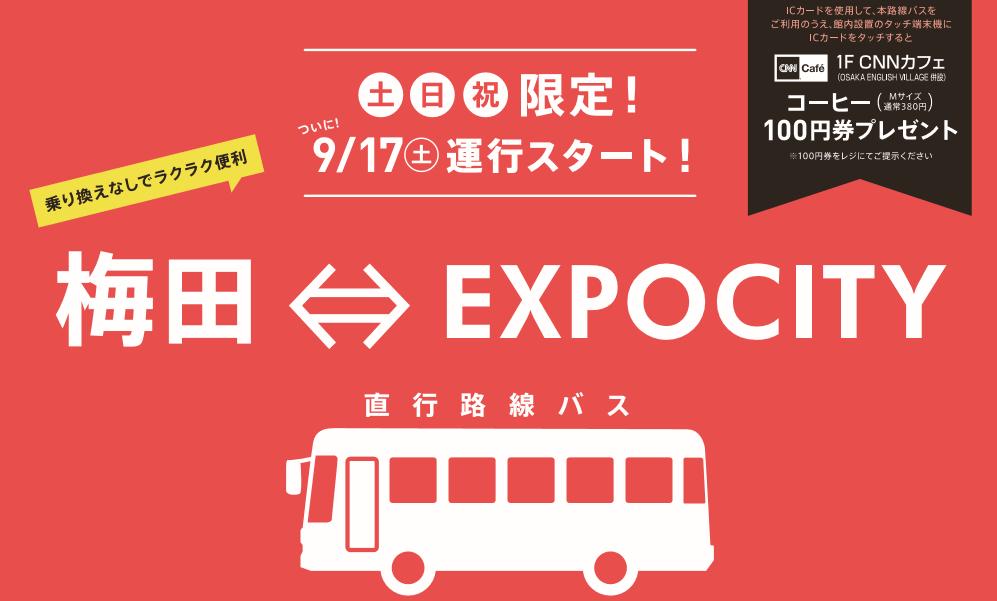 バス-min
