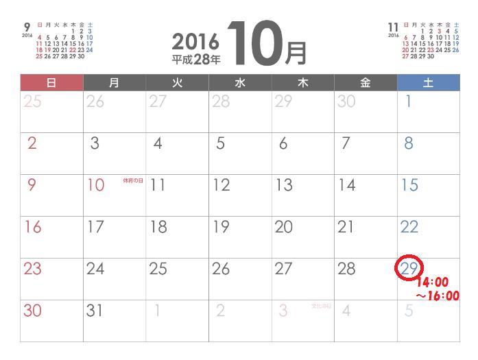 10月特別駐車料金設定日-min