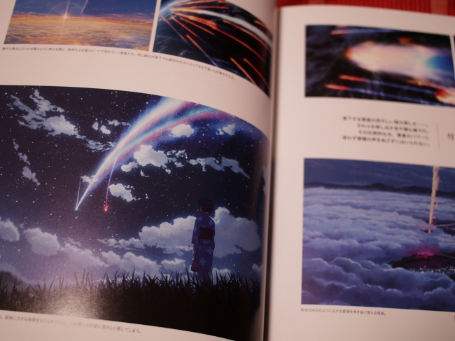 shinkai_book_006.jpg