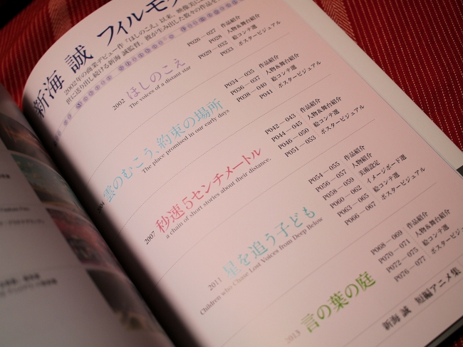 shinkai_book_009.jpg