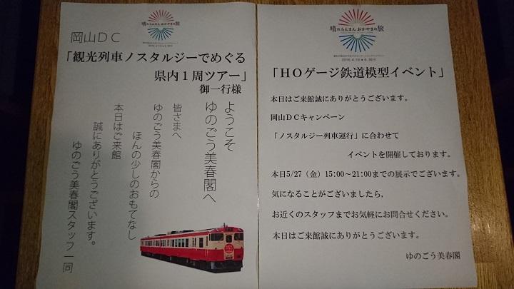 160528_亀屋ブログ用_02
