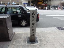 大正区内にある大阪市電創業の地の記念碑です。
