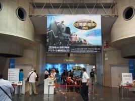 世界鉄道博2016を見学しました。