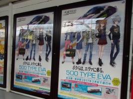 500 EVA TYPEの運行期間が1年延びました。