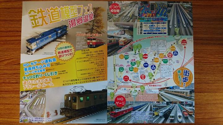 161001_亀屋ブログ_03