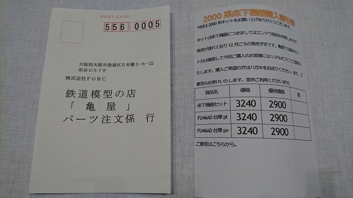 161022_亀屋ブログ_07