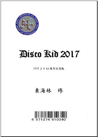 DK-034ディスコ・キッド2017