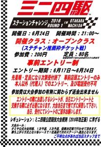 ミニ四駆6