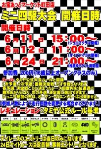6月ミニ四駆大会改訂版