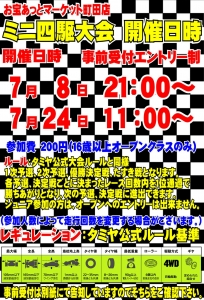 7月ミニ四駆大会開催日時POP