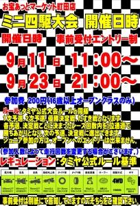 9月ミニ四駆大会
