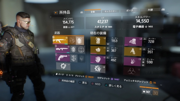 Tom Clancys The Division™_20160413115110