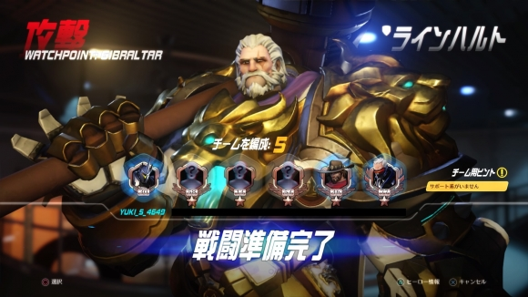 Overwatch_ Origins Edition_20160620123741