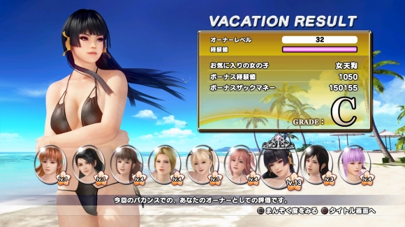 DEAD OR ALIVE Xtreme 3 Fortune_20160622192224