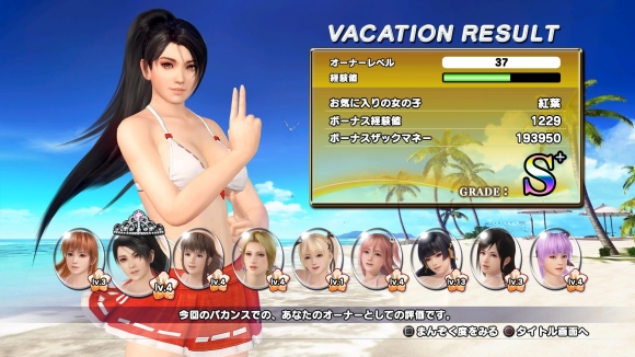DEAD OR ALIVE Xtreme 3 Fortune_20160717165129