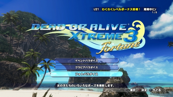 DEAD OR ALIVE Xtreme 3 Fortune_20160908192721
