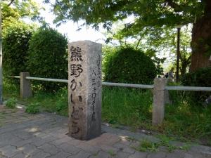 20160501_05熊野かいどう道標