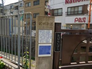 20160501_10紀州街道