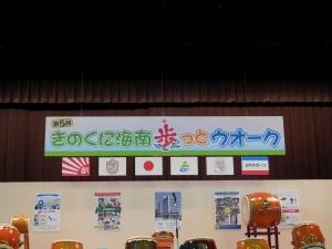 20160521_02海南市総合体育館