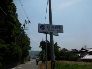 20160522_14紀美野町