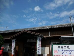 20160529_01吉野口駅