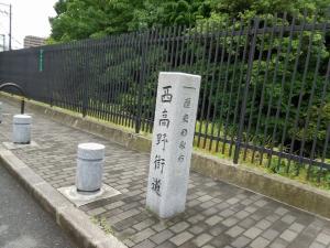 20160605_15西高野街道石碑