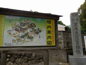 20160626_08葛木坐火雷神社