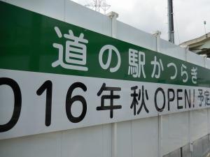 20160626_13新道の駅