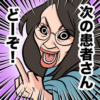 香山リカ 1
