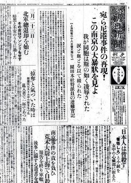「南京事件」を報じる朝日新聞 1927年3月27日付朝日新聞夕刊