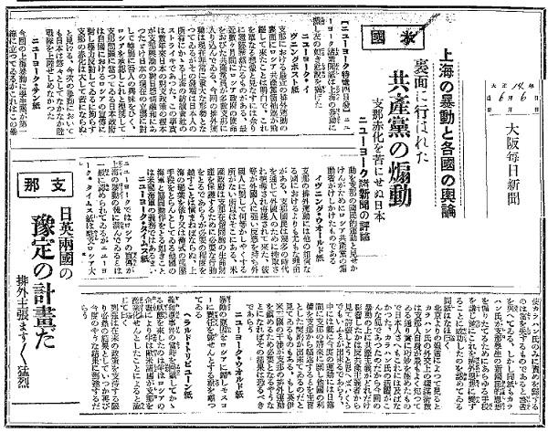 大正14(1925)年6月6日大阪毎日新聞