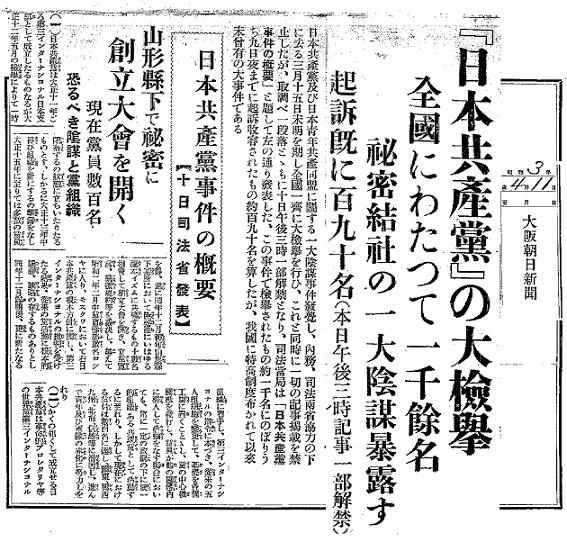 昭和3(1928)年4月11日 大阪朝日新聞