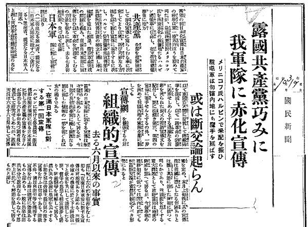 昭和3(1928)年10月19日 国民新聞