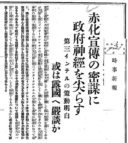 昭和3(1928)年9月21日 時事新報