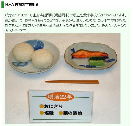 日本で最初の学校給食