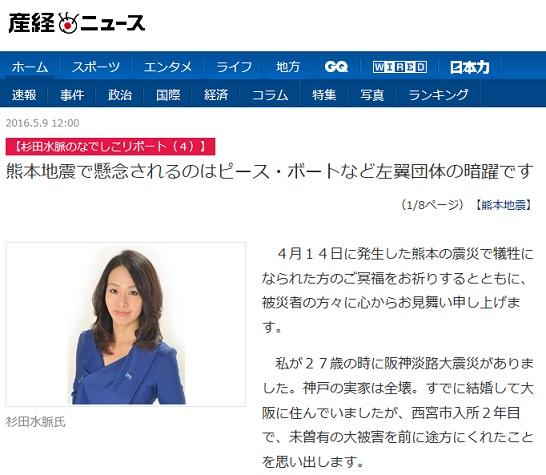 産経新聞 ピースボート 杉田水脈
