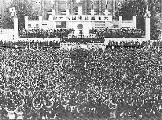大東亜結集国民大会