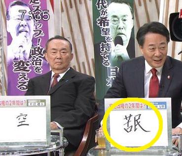 民主党 漢字