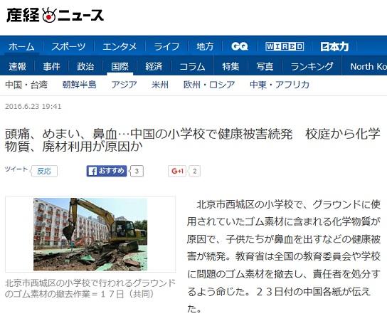 産経新聞 中国 小学校