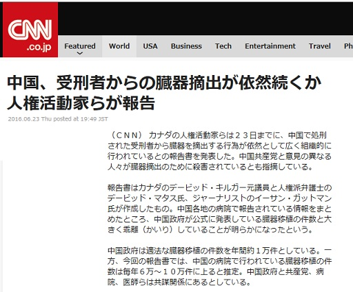 CNN 中国 受刑者