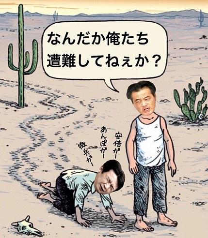民進党 遭難