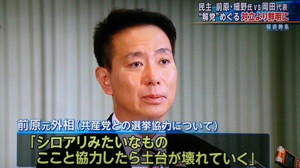 共産党をシロアリと表現した民主党の前原誠司氏