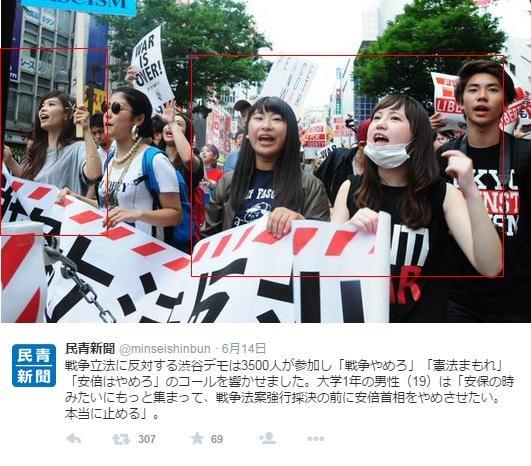 民青新聞 SEALDs