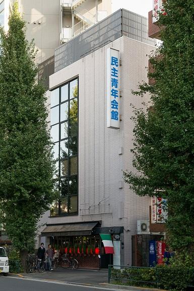 日本民主青年同盟会館(東京都渋谷区千駄ヶ谷)