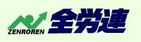 全労連 ロゴ
