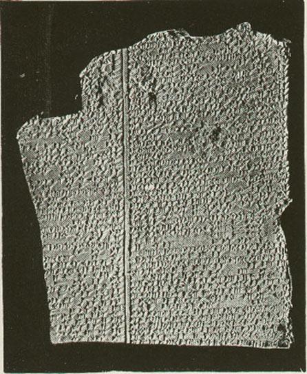 楔形文字でギルガメシュ叙事詩の一部が刻まれた粘土板