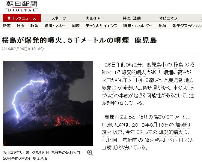 桜島噴火 20160726
