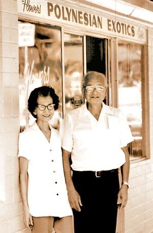 Koji Ariyoshi and his wife, Taeko