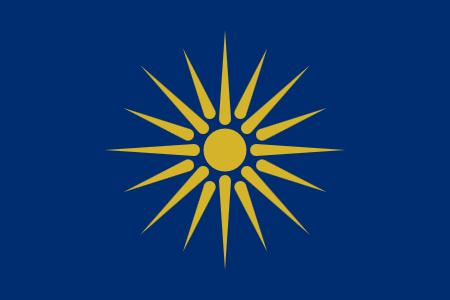 ギリシャ領のマケドニアの旗